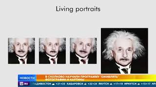 Российские ученые научили программу оживлять героев картин
