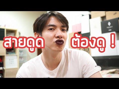 วิธีแก้ ผู้ชายปากดำ ปากคล้ำ ปากแตก ต้องดู !! | Zellfie