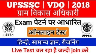 UPSSSC online Test 1 | ग्राम विकास अधिकारी | VDO | 2018