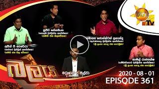 Hiru TV Balaya | Episode 361 | 2020-08-01 Thumbnail