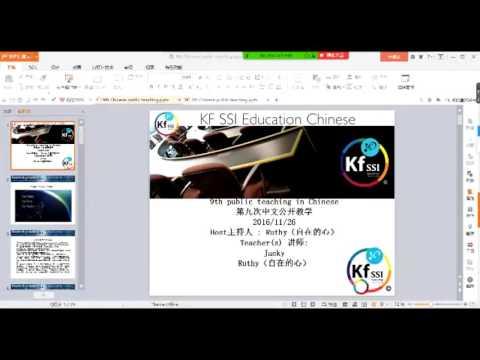 2016 11 26 AM Public Teachings in Chinese - 在中国公众教义