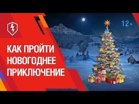 Новогоднее приключение. Детали события. WoT Blitz