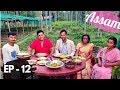 Sivasagar, Assam Tour | Episode 12 | Rang Ghar & assamese Traditional food