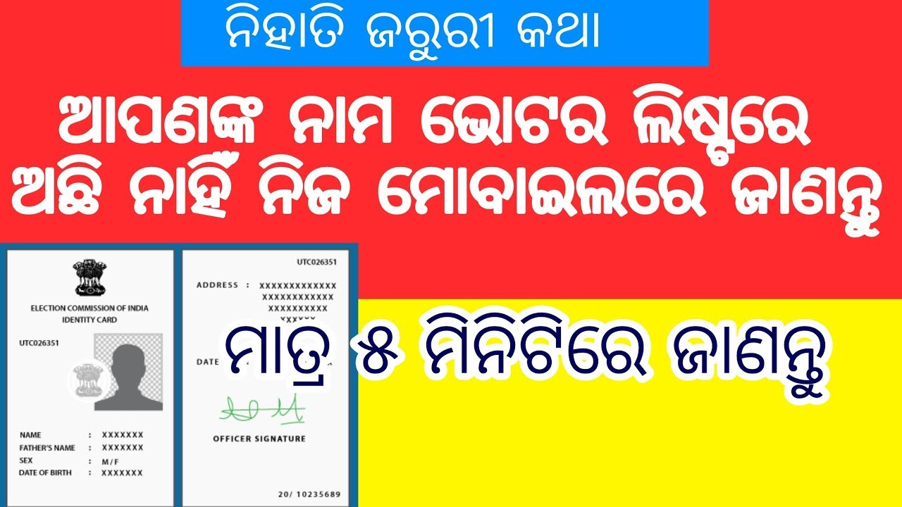 Search Your Name in The Voter List In Odia | Check Odisha Voter List