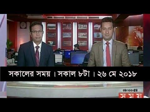 সকালের সময় | সকাল ৮টা |  ২৬ মে ২০১৮   |  Somoy tv News Today | Latest Bangladesh News