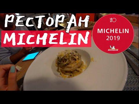Ресторан Мишлен, Карлофорте | Италия