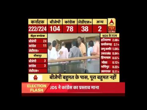 ABP Results: कर्नाटक चुनाव के नतीजे LIVE | ABP News Hindi