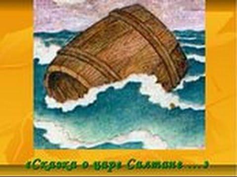 Лобов В.М. Пророчества в сказках Пушкина