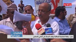 تغطيات عدن   بيان الوقفة الاحتجاجية المطالبة بوقف البسط على أراضي المملاح