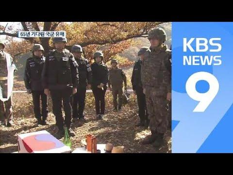 """65년 기다린 국군 유해 """"내 이름은 박재권"""" / KBS뉴스(News)"""