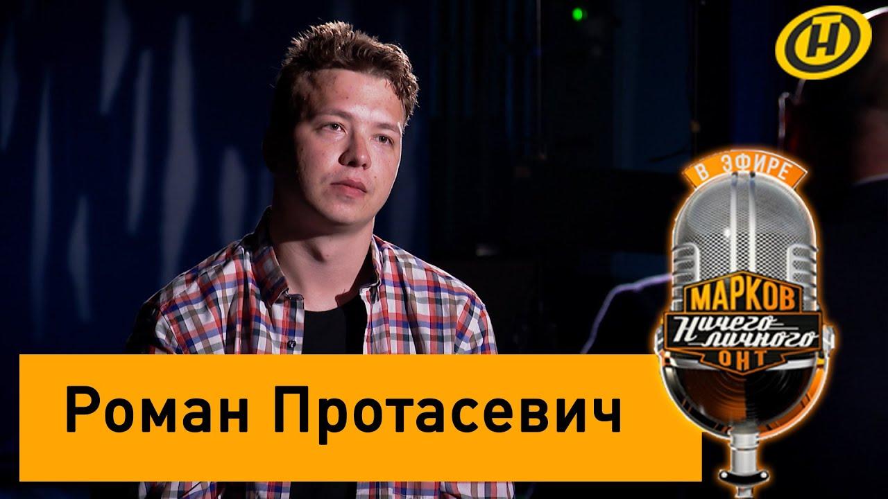 Сенсационное интервью Протасевича: Госпереворот, заговоры, российская олигархия