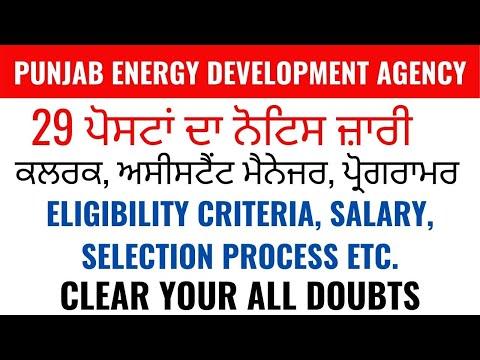 PUNJAB ENERGY DEVELOPMENT AGENCY RECRUITMENT 2021 I CLERK I ASSISTANT MANAGER I ELIGIBILITY CRITERIA