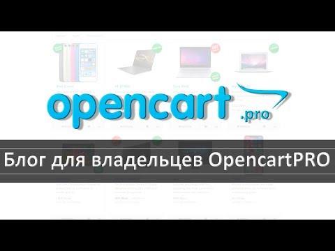 Блог для владельцев интернет-магазинов на Opencart.PRO + конкурс