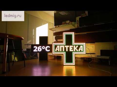 Светодиодный аптечный крест производство купить в Тюмени
