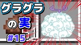 【マインクラフト】ワンピースの世界で最強能力者になる#15【マイクラMOD実況】 thumbnail