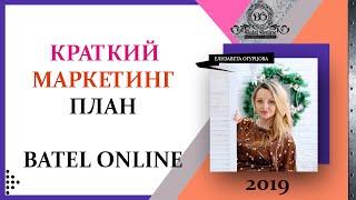 КРАТКАЯ ПРЕЗЕНТАЦИЯ МАРКЕТИНГ ПЛАН БАТЭЛЬ МП BATEL ONLINE