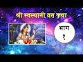 Shree Swasthani Brat Katha- Part 1