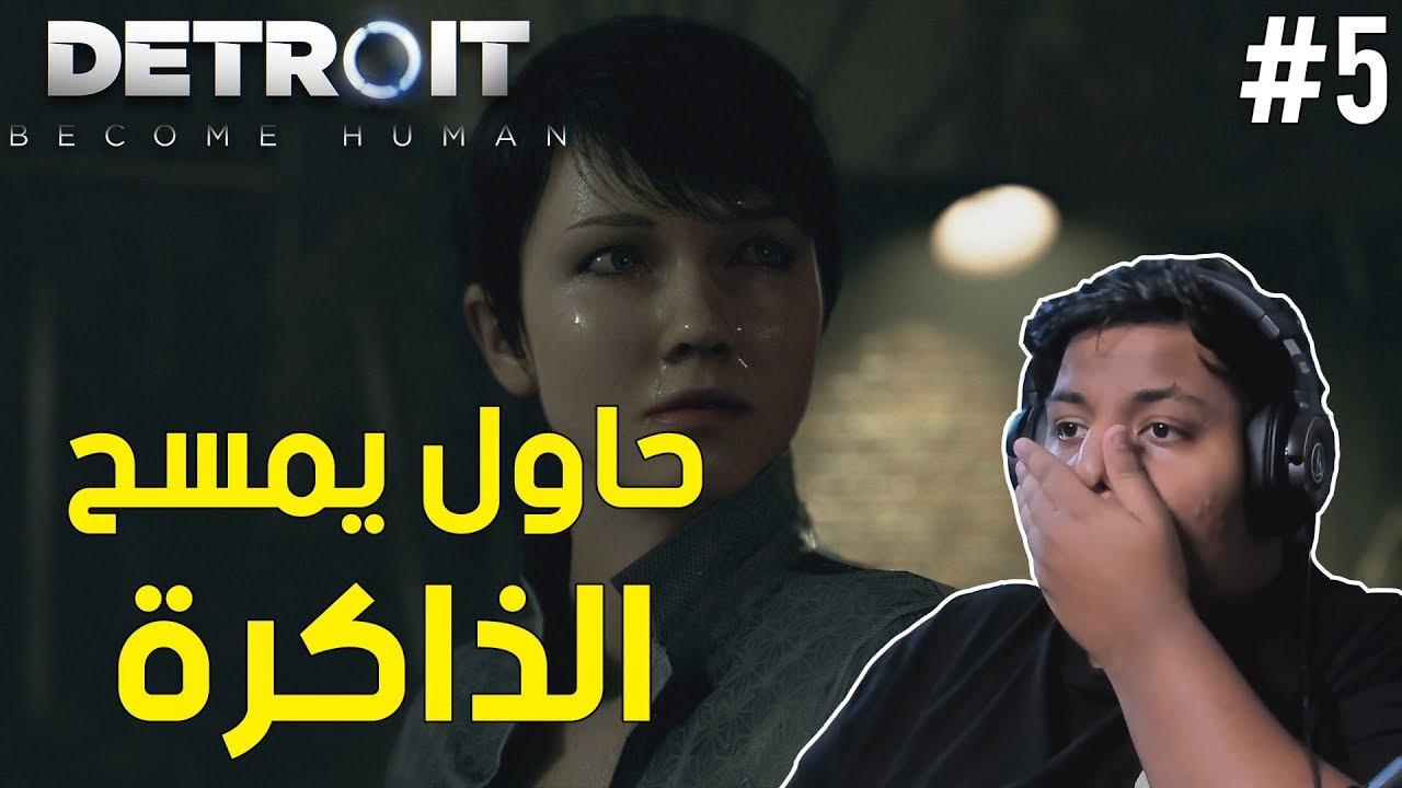 ديترويت : حاول يمسح الذاكرة !   Detroit Become Human #5