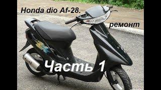 Жөндеу скутер HONDA DIO Af 28 1-Бөлім.