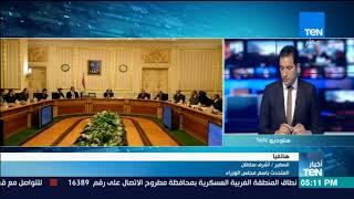 أخبار TeN - السفير أشرف سلطان :  تطوير العائلة المقدسة  هام وتم توقيع بروتوكول  مع دولة الفاتيكان