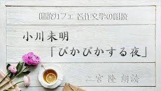 青空文庫名作文学の朗読 朗読カフェSTUDIO 二宮隆朗読小川未明「ぴかぴ...
