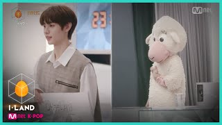 [ENG] I-LAND [Behind] 'Unknown mystery' sheep in I-L…