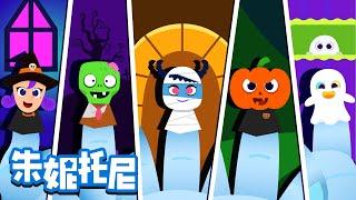 万圣节手指歌 | 万圣节儿歌 | 儿童视频 | Halloween Finger Family  | Chinese Song for Kids | 朱妮托尼