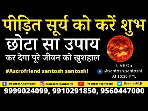 पीड़ित सूर्य | क्या करे उपाय | Suffering Sun | Remedy | #AstroFrienD | UPSC | IAS/PCS | Best Remedy |