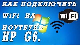 Как подключить  вай фай на ноутбуке HP G6(Где включить, подключить вай вай Хьюлет пакард НР павилион g6 если он не работает. http://kom-servise.ru/index.php/remont-noutbuk..., 2014-06-20T10:08:27.000Z)