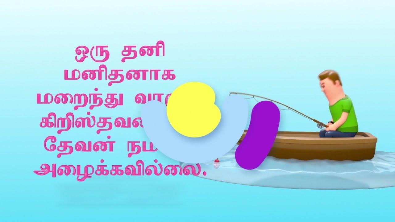 கிறிஸ்தவ சமுதாயம் - NLM TV