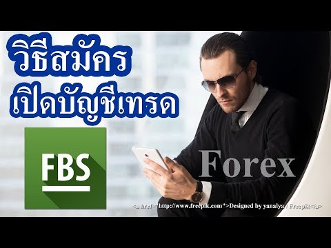 วิธีเปิดบัญชีเทรดForexโบรกเกอร์  FBS