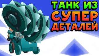 ТАНК ИЗ СУПЕР ДЕТАЛЕЙ! - CATS: Crash Arena Turbo Stars