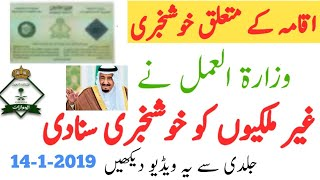 Смотреть Saudi Arabia 2019 iqama Renewal Fees    New Tax on