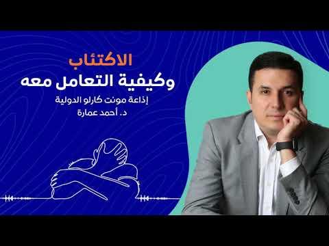 د.أحمد عمارة - الاكتئاب وكيفية التعامل السليم معه - إذاعة مونت كارلو الدولية - فرنسا