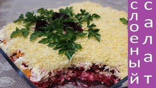 Слоеный салат со свеклой.Layered salad with beets.