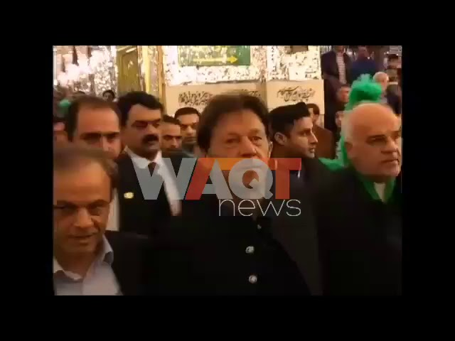 وزیراعظم عمران خان کی مشہد میں حضرت امام رضا کے روزے پر حاضری
