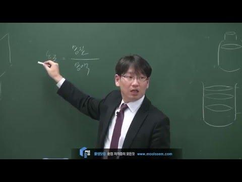 수질환경기사 필기 - 2016년 최신 수질공정시험기준 #2 (이종혁)