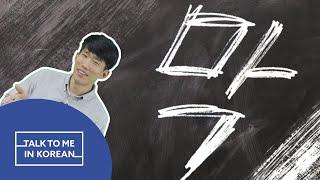 Korean Q&A - What is 막? How do you use this word?