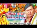 खाटी बिररस बिरहा 2019/अभोरिक की बिरता, Vijay Lal yadav birha 2019,abhorik ki veerta ,MLmusic Download MP3