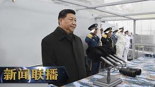 《新闻联播》 习近平出席庆祝人民海军成立70周年海上阅兵活动 20190423 | CCTV
