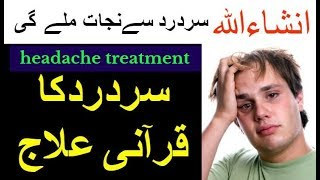 Get Rid OF Headache | Qurani Wazifa |How to Cure Headache Without Painkillers In Urdu