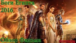Боги Египта фильм (2016) Обзор. Что посмотреть? | Govorun4eg