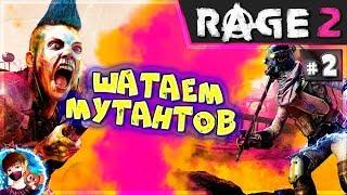 Rage 2 Прохождение #2 Шоу Убей Мутанта и Смертельные Ралли