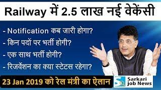Railway: 2.5 Lakh new vacancies in February 2019   Piyush Goyal announce   Sarkari Job News