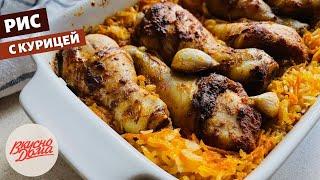 Рис с куриными ножками в духовке Вкусно дома простые рецепты