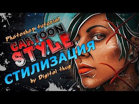 Арт обработка  фото в фотошопе. Digital Art - стилизация (Photoshop Tutoria L| By Digital Thug