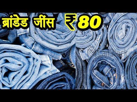 Jeans Wholesale Market In Delhi | Jeans Factory In Delhi | Gandhi Nagar Jeans Market | Copy Jeans
