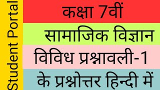 Class 7 Social Science Vividh Prashnavali 1 Question Answer in Hindi