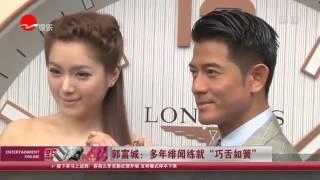 """《看看星闻》:郭富城:多年绯闻练就""""巧舌如簧""""  Kankan News【SMG新闻超清版】"""