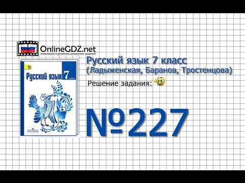 Задание № 227 — Русский язык 7 класс (Ладыженская, Баранов, Тростенцова)